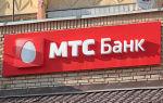 Порядок оформления ипотеки в МТС Банке — преимущества и недостатки