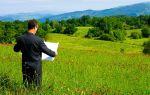 Берем ипотеку на покупку земельного участка