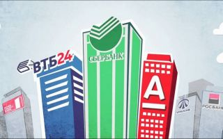 В каком банке проще и лучше взять ипотечный кредит в 2018 году? Обзор банков