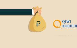 Как оформить займ на Qiwi кошелек и потом правильно погасить?