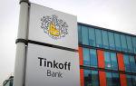 Оформляем ипотеку на жилье в Тинькофф банке