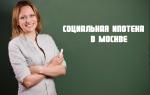 Социальная ипотека в банках Москвы и Московской области