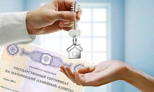 Список документов для использования материнского капитала по ипотечной программе «Материнский Капитал»