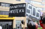 Последние новости о валютной ипотеке в России