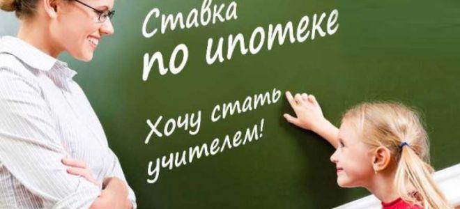 Льготы на покупку жилья в ипотеку для учителей и педагогов