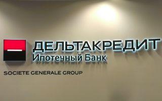 Обзор ипотечного кредитования и список программ в Дельтакредит банке