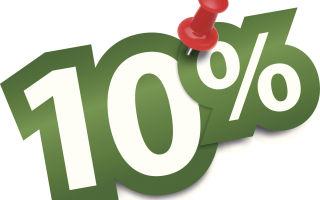 Обзор ипотечного кредита с первоначальным взносом 10% и список банков, предоставляющих такую ипотеку