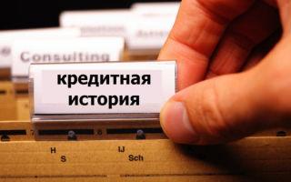 Сколько лет хранится кредитная история в БКИ?