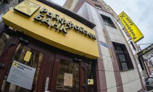Как оформить в Райффайзенбанке рефинансирование ипотеки других банков?