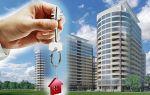 Пошаговое оформление ипотеки на покупку квартиры в новостройке