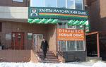 Обзор ипотечного кредитования в Ханты-Мансийском банке