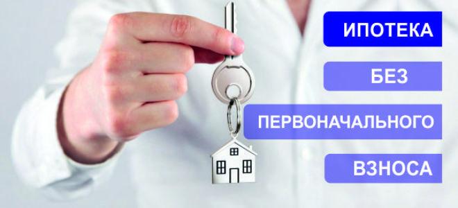 Какие банки дают ипотеку без первоначального взноса в 2020 году?