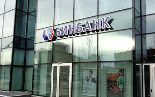 Обзор ипотечного кредитования и список действующих программ в Бинбанке