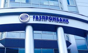 Особенности рефинансирования ипотеки в Газпромбанке