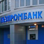 Ипотека без первоначального взноса в ГазпромБанке