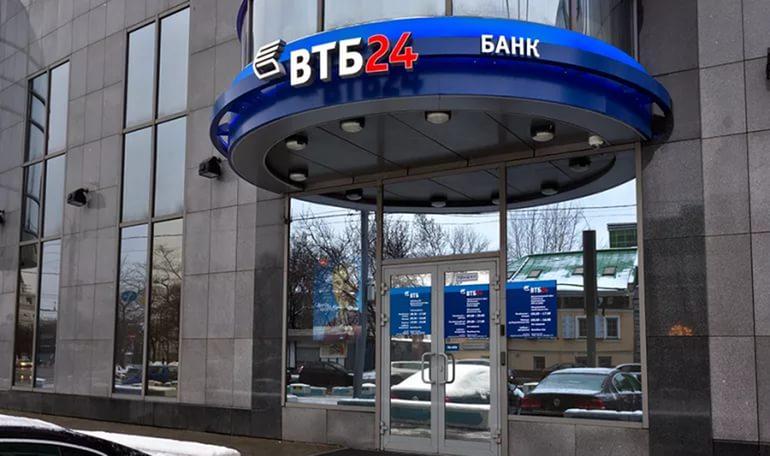 Условия и порядок оформления ипотеки на вторичном рынке недвижимости в ВТБ 24