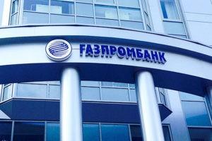 Газпромбанк барнаул отзывы