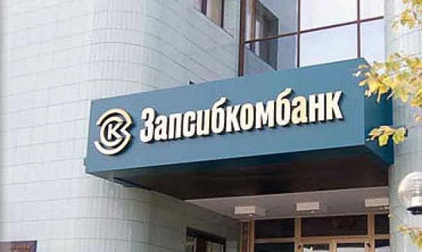 Обзор ипотечных программ в Запсибкомбанке - условия и оформление
