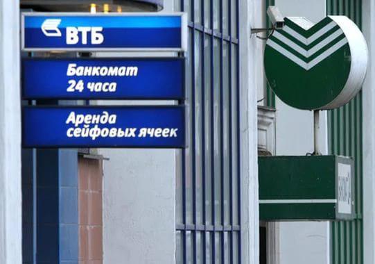 Сбербанк или ВТБ 24? Выбираем банк для оформления ипотеки