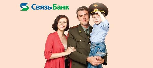 Особенности и оформление военной ипотеки в Связь-банке