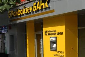 Рефинансирование в Райффайзенбанке: условия