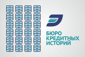 Изображение - Способы получения ипотеки клиенту с плохой кредитной историей Byuro_kreditnyh_istoriy_1-300x200