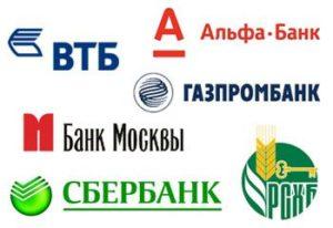 Крупные банки в России