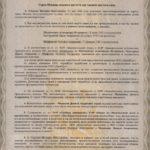 Образец документа с наследством