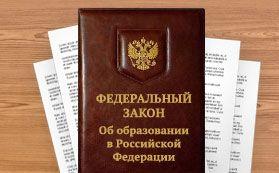 Изображение - О возможности приобретения в ипотеку нежилого помещения Fediralnyy_zakon_1