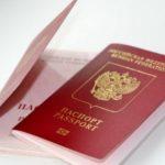 Паспорта супругов