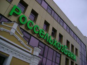 Ипотека для индивидуальных предпринимателей в Россельхозбанке