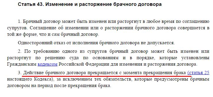 Статья 43 СК РФ