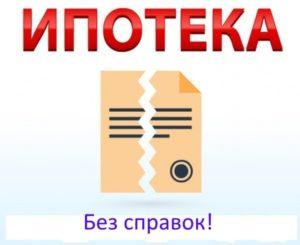 Изображение - Ипотека без подтверждения доходов в 2019 году ipoteka-bez-spravok-570x465790-300x245