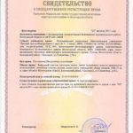 Свидетельство о регистрации прав на земельный участок