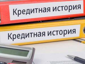 Как взять кредит если есть просрочка украина