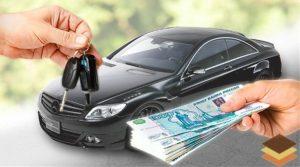 Банк деньги под залог автомобиля