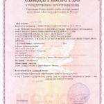 Свидетельство на регистрацию квартиры