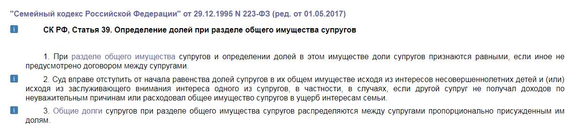 39 статья СК РФ