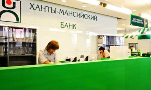 Отделение Ханты-Мансийского банка