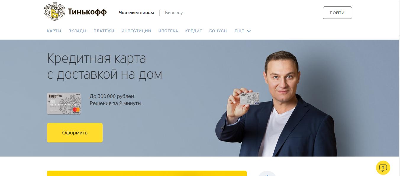 Официальный сайт Тинькофф Банка