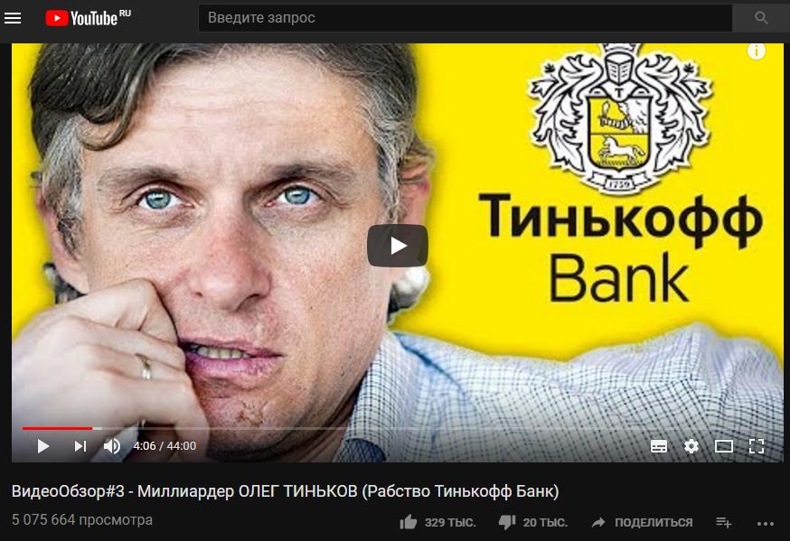 Ролик Немагия про Тинькофф
