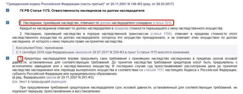 Какой статьей ГК РФ регулируется наследование по долгам