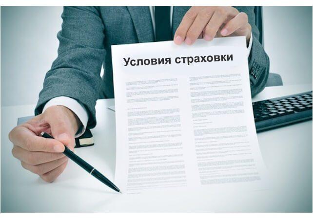 ВТБ 24 Список аккредитованных страховых компаний