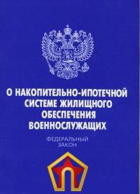 Банк Зенит выдает ипотеку военнослужащим согласно ФЗ-117