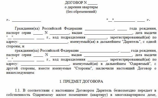 Какие документы о собственности оформляются при кредите на долю
