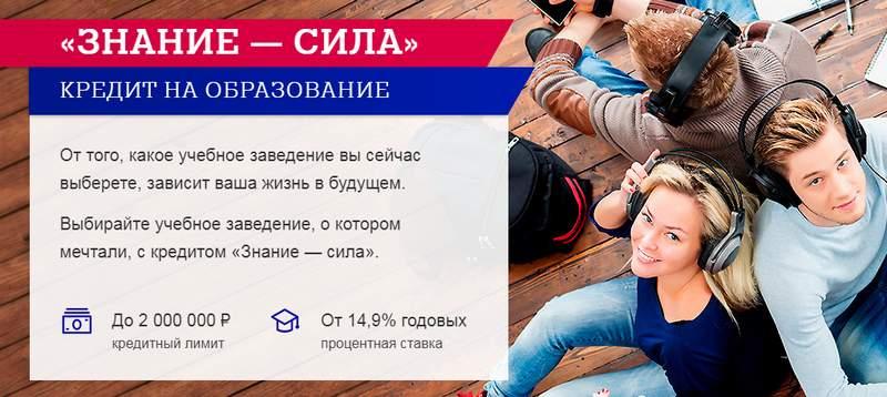 Образовательный кредит в Почта Банке