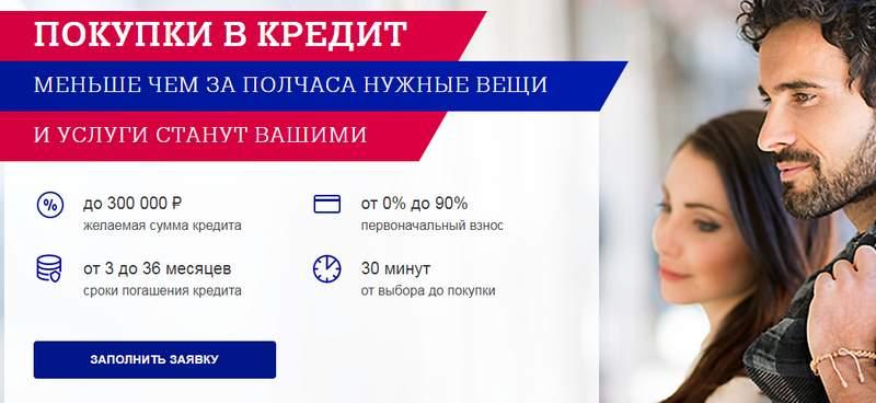 Можно ли в Почта Банке оформить кредит на покупки
