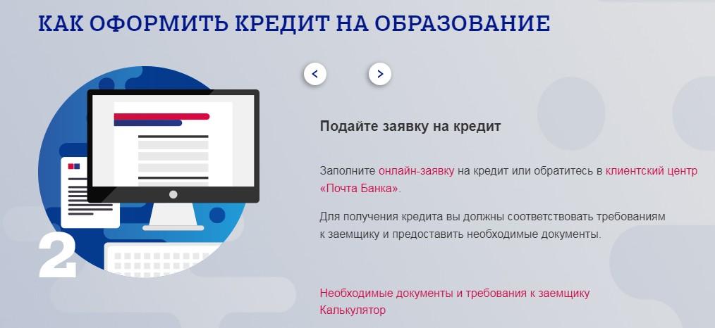 Где можно подать заявку на образовательный кредит в Почта Банке