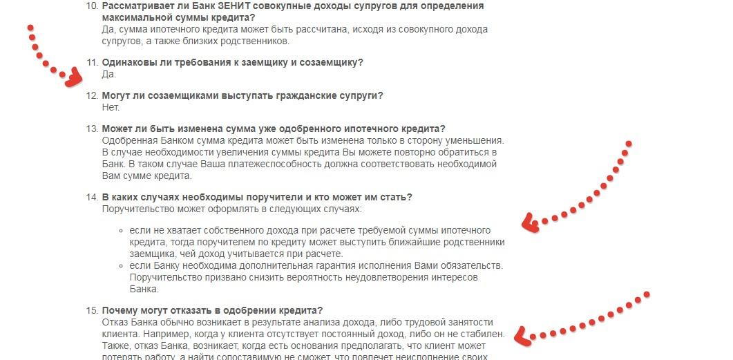 Какие требования предъявляет банк Зенит к заемщику