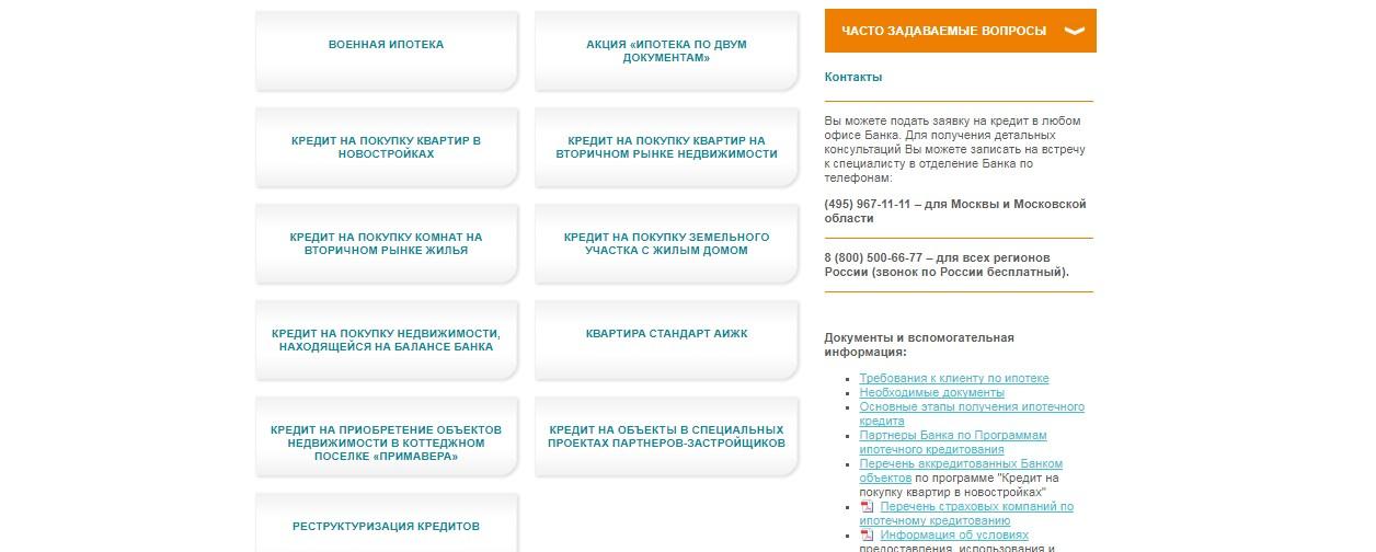Какую программу кредитования выбрать в банке Зенит